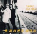 Pizzicato Five-Happy End of the World_Cover front